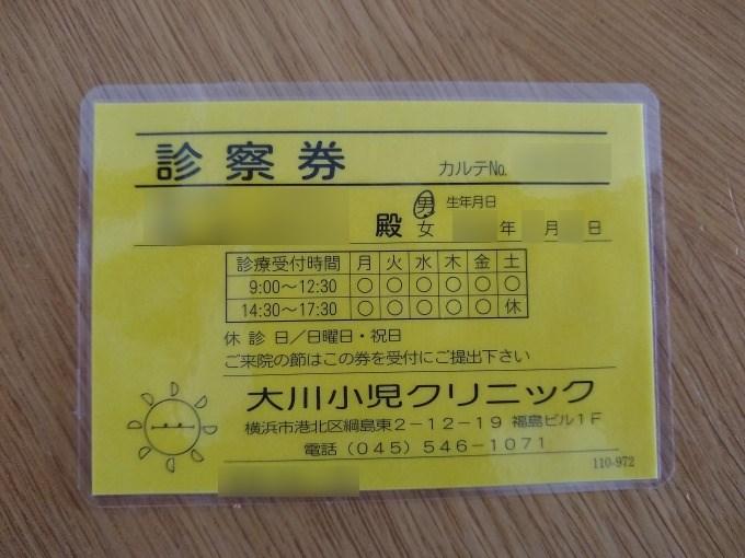 綱島小児科_大川小児クリニック診察券