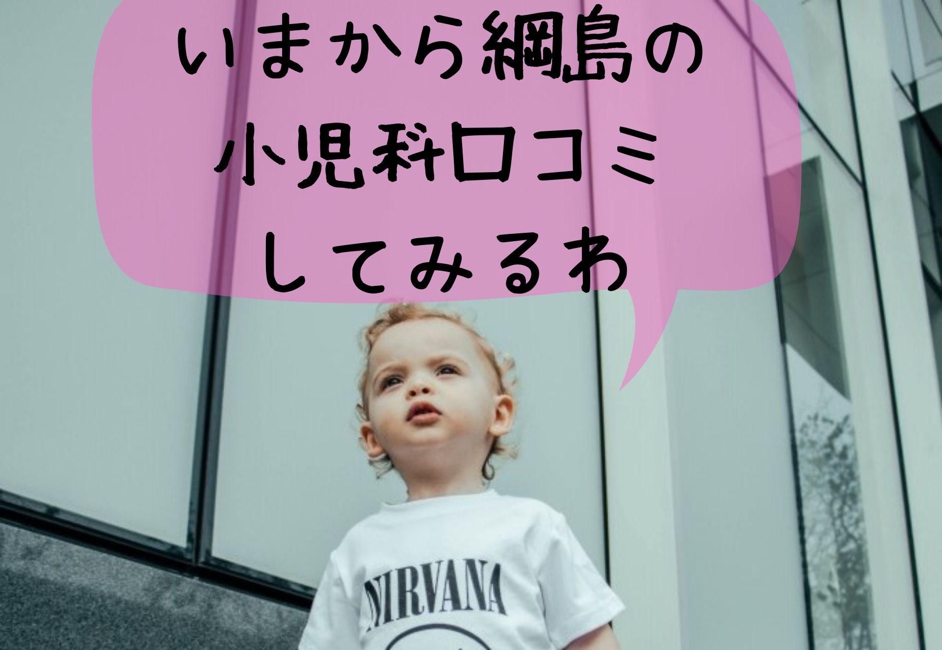 綱島の小児科おすすめは?口コミ