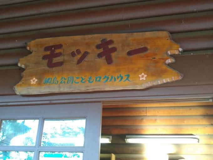 綱島公園モッキー看板
