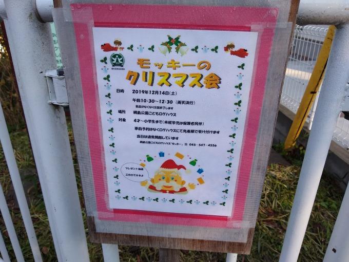 綱島公園モッキーのイベント