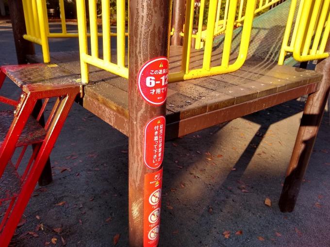 綱島公園遊具の対象年齢