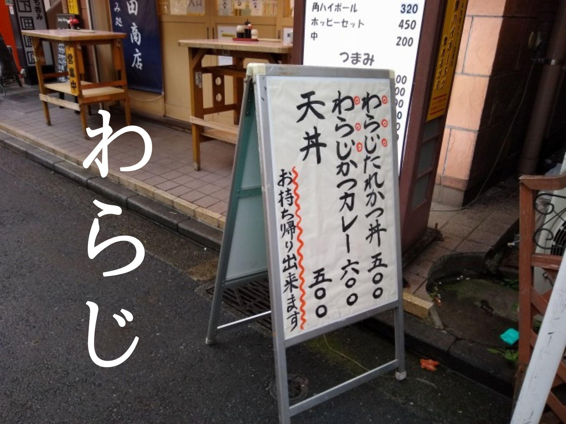 綱島下田商店ランチテイクアウト