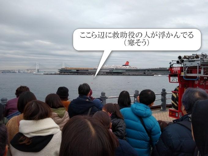 横浜出初式2020救助訓練