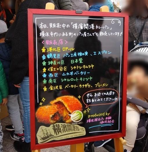 横浜出初式2020横濱開港カレーパン