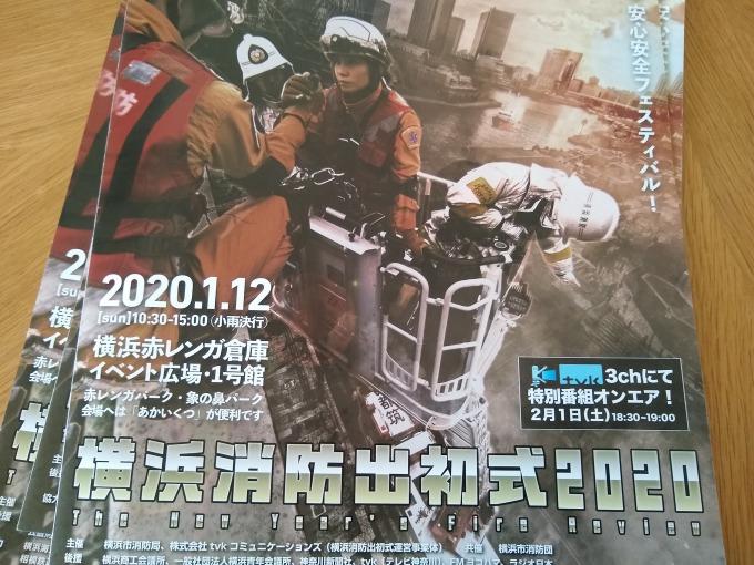 横浜出初式2020パンフレット