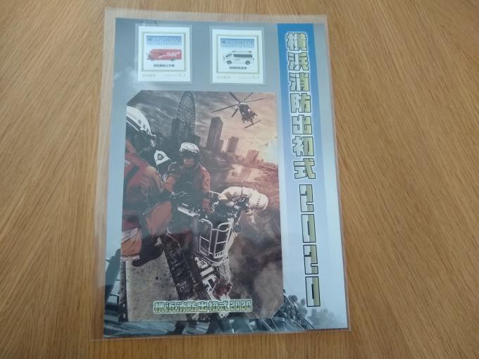 横浜出初式2020記念切手セット
