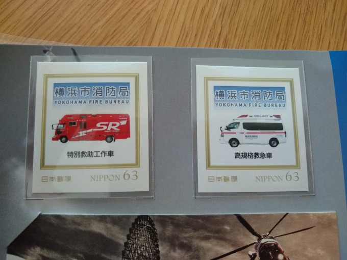 横浜出初式2020記念切手