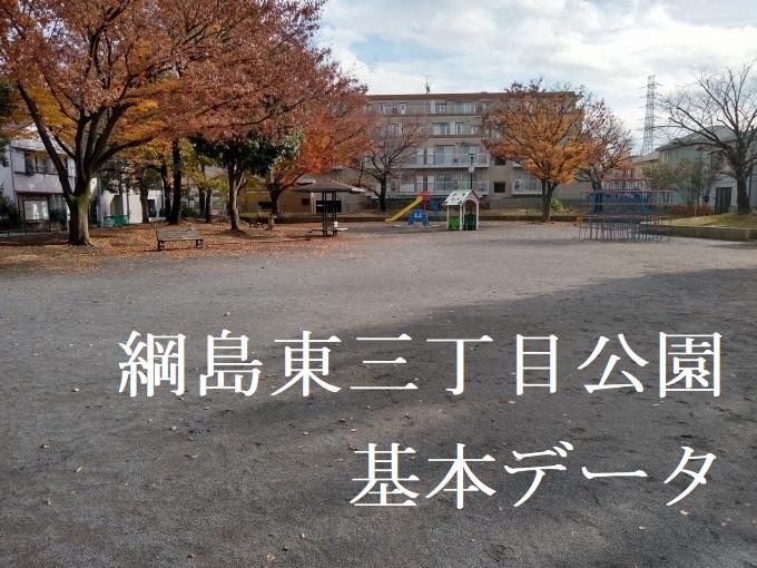 綱島東三丁目公園