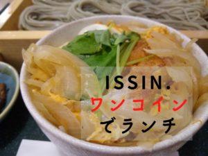 ISSHIN.綱島でランチ。へぎそば&かつ丼セットがワンコイン!?