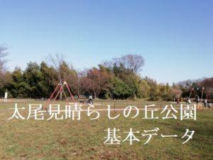 太尾見晴らしの丘公園の遊具など基本情報