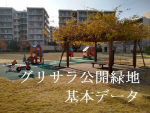 グリーンサラウンドシティ公園の遊具など基本情報