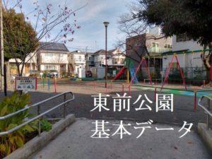 東前公園の遊具など基本情報