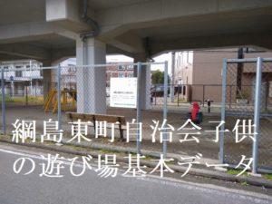 綱島東町自治会子供の遊び場の遊具など基本情報