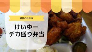 けいゆー綱島のお弁当メニュー数がすごいのとデカ盛り具合の口コミ