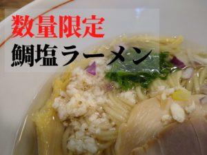 綱島の琥珀で鯛塩ラーメン食べてきた!TKG情報も【数量限定】