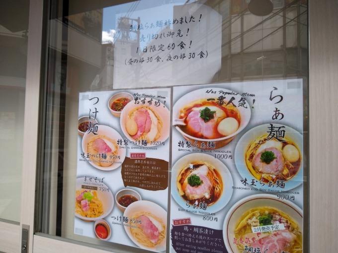 綱島の琥珀で鯛塩ラーメン販売開始のお知らせ