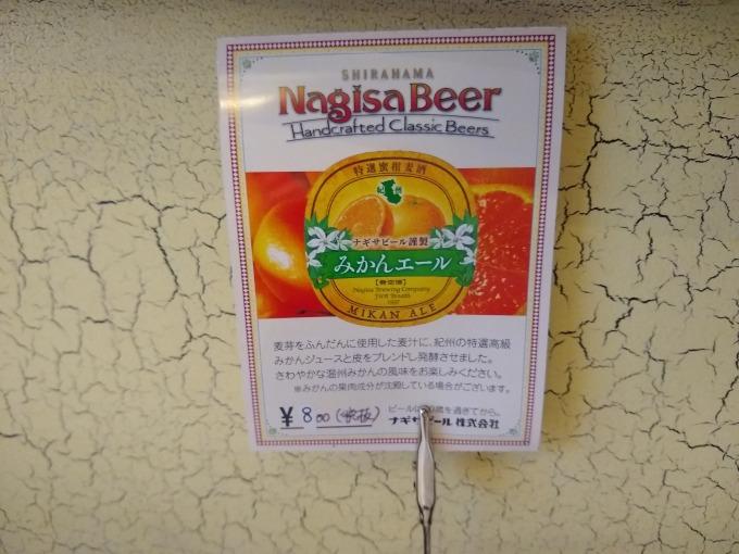 綱島ミコヤランチビール