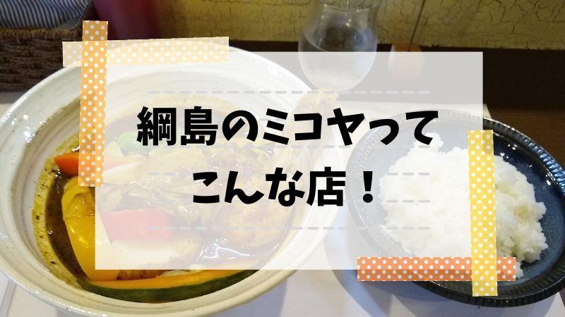 綱島スープカレーミコヤ