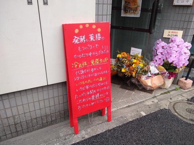 綱島ミコヤ入口