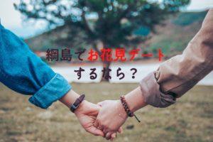 綱島でお花見デート
