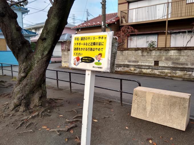 綱島西6丁目公園危険なボール遊び禁止