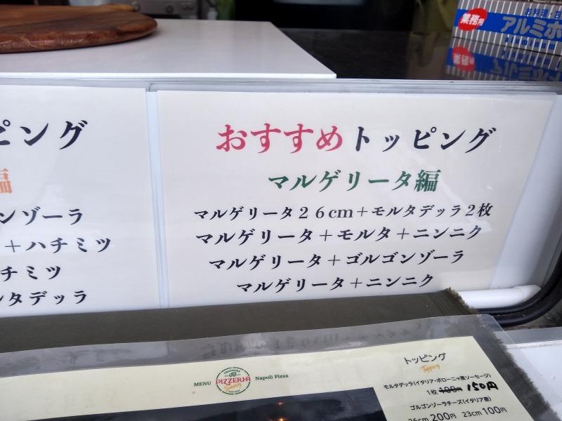 裏綱島ピザ屋さんsassyメニュー