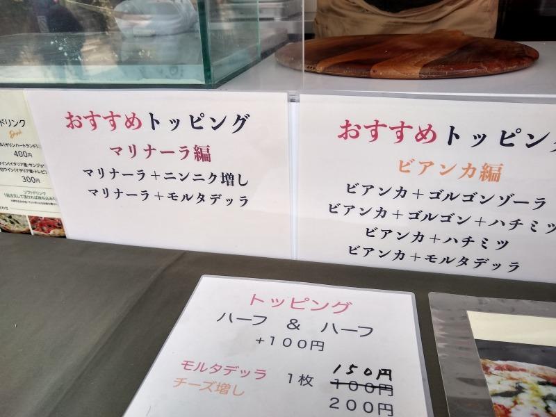裏綱島ピザ屋さんsassyおすすめトッピング