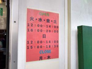 裏綱島ピザ屋さんsassy営業日営業時間