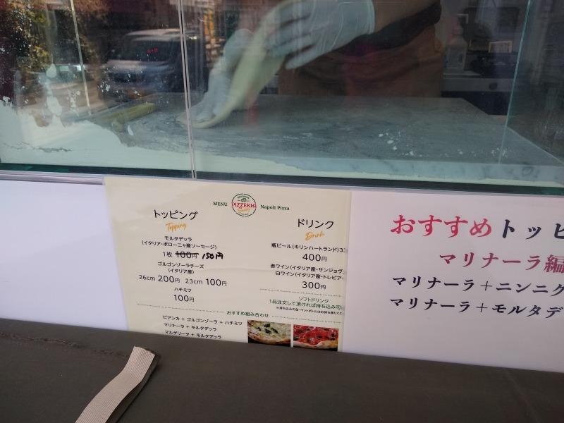 裏綱島ピザ屋さんsassyナポリピザ