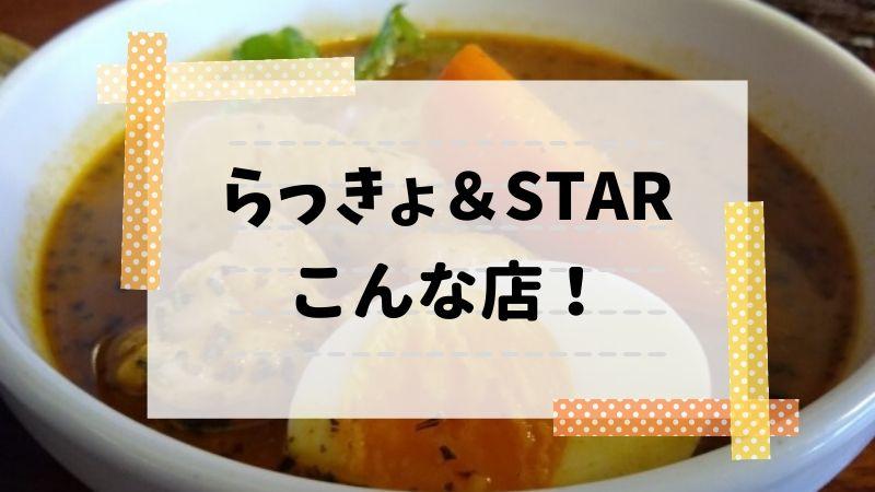 綱島らっきょ&スター