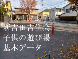 新吉田吉住会子供の遊び場の遊具など基本情報