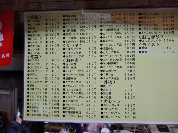 けいゆー綱島のお弁当メニュー