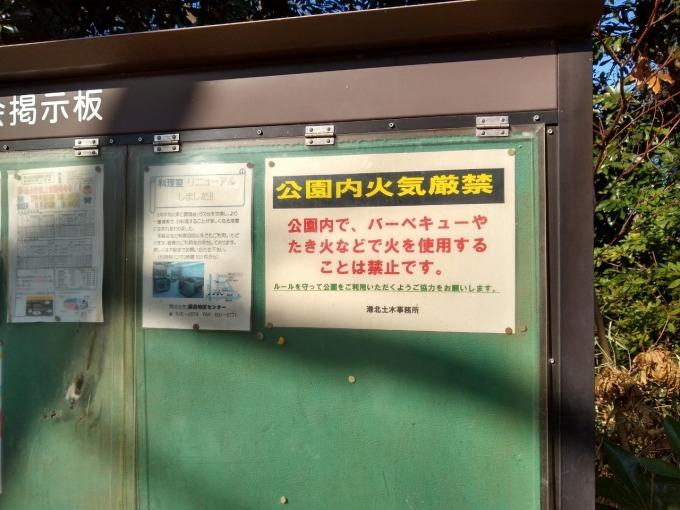 綱島公園での花火やバーベキューは禁止