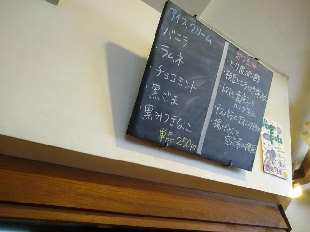 綱島らっきょ&スター店内日替わり黒板