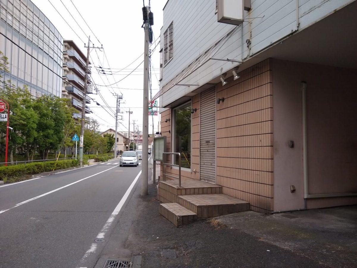 綱島の正吉閉店