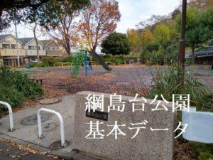 綱島台公園の遊具など基本情報