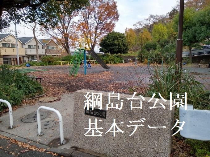 綱島台公園