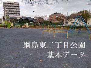 綱島東二丁目公園の遊具など基本情報