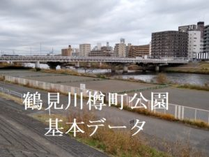 鶴見川樽町公園の遊具など基本情報
