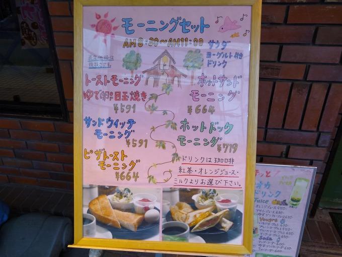 綱島オークラ珈琲館モーニングメニュー