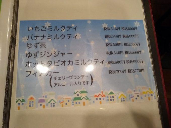 綱島オークラ珈琲館メニュー
