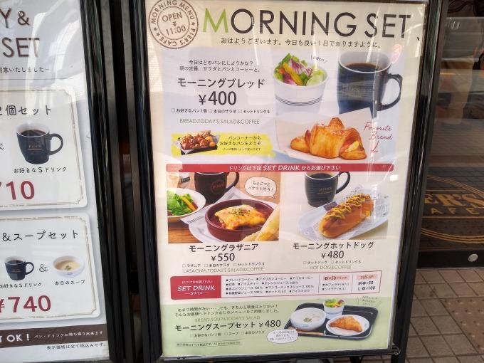 ピアーズカフェ綱島店メニュー