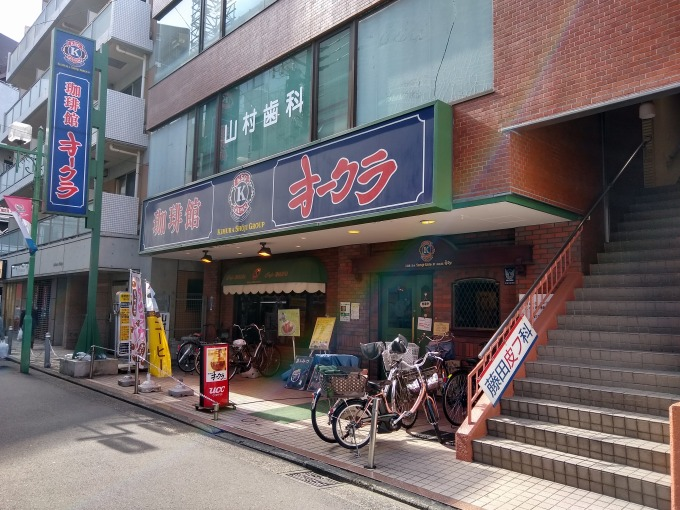 綱島オークラ珈琲館