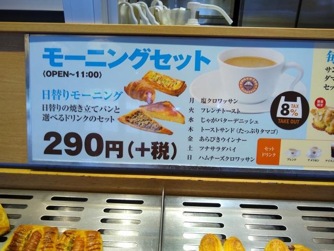 サンマルクカフェ綱島西店モーニングメニュー