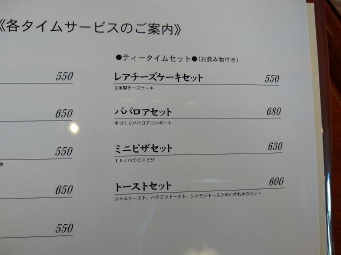綱島のアデリータティータイムメニュー