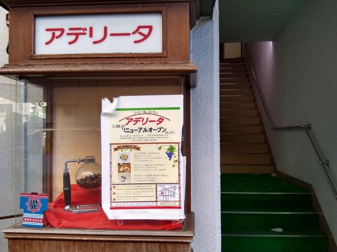 アデリータ綱島店
