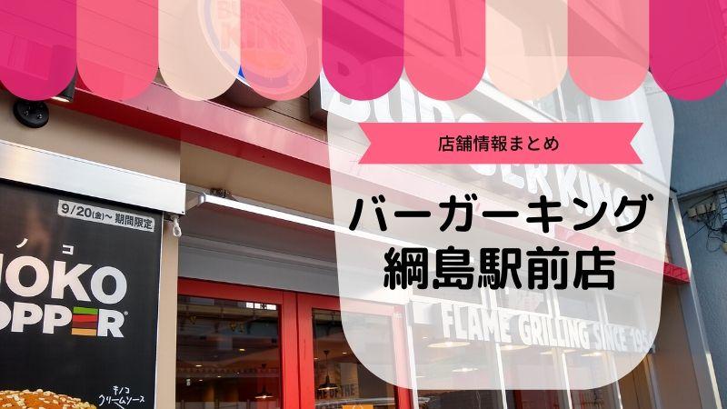 バーガーキング綱島駅前店