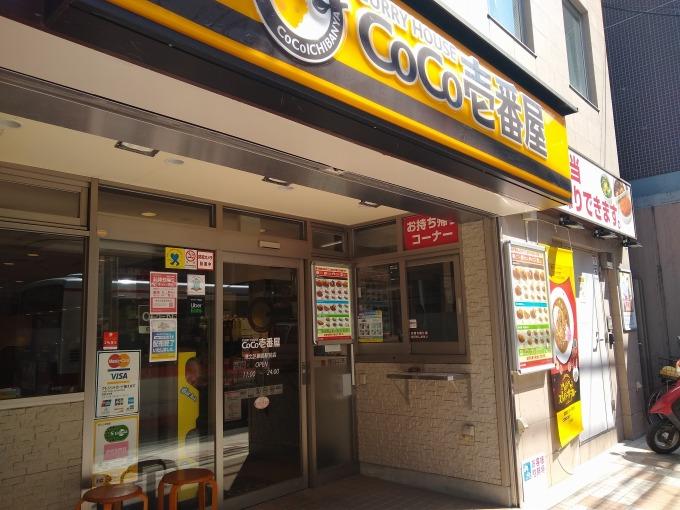 coco壱番屋綱島店