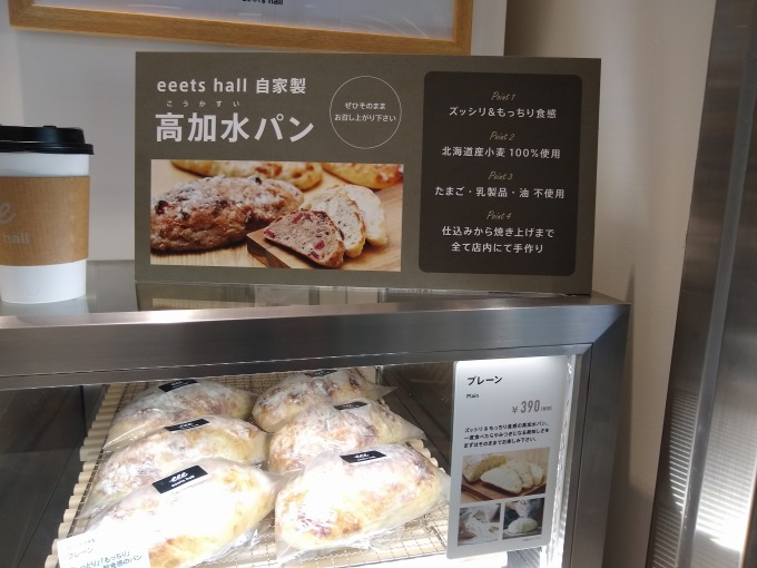 イーツホールパン