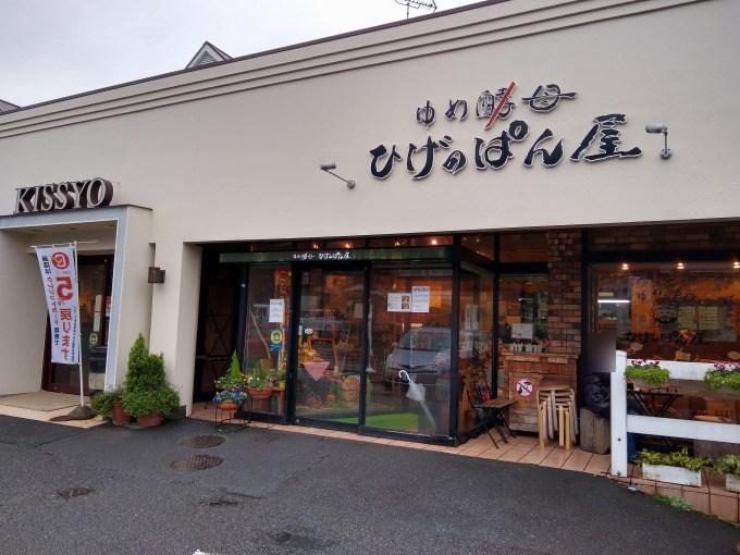 ひげのパン屋新吉田